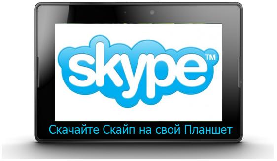 Где скачать скайп для планшета бесплатно | как настроить skype на.