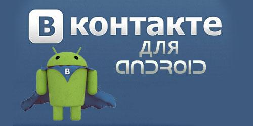Вк для андроид 2.3.6 скачать